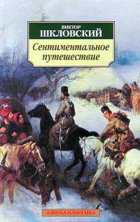 Шкловский, Виктор  - Сентиментальное путешествие