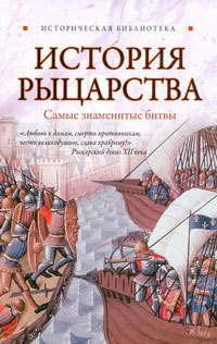 Монусова, Екатерина  - История рыцарства. Самые знаменитые битвы