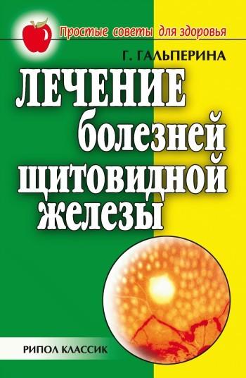 Галина Гальперина Лечение болезней щитовидной железы ароматерапия щитовидная железа