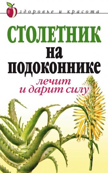 Обложка книги Столетник на подоконнике. Лечит и дарит силу, автор Фидирко, Анна Николаевна
