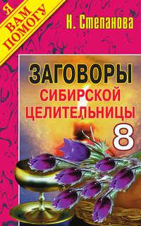- Заговоры сибирской целительницы. Выпуск 08