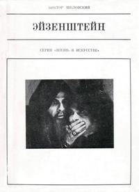 Шкловский, Виктор  - Эйзенштейн