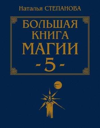 Наталья Степанова Большая книга магии-5 наталья пирогова большая свадебная книга
