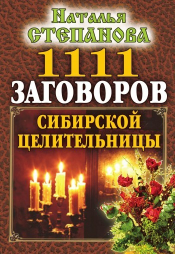 Наталья Степанова 1111 заговоров сибирской целительницы баженова м 500 заговоров уральской целительницы на деньги…