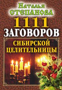 - 1111 заговоров сибирской целительницы