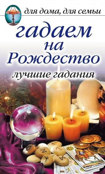 Ирина Зайцева Гадаем на Рождество. Лучшие гадания