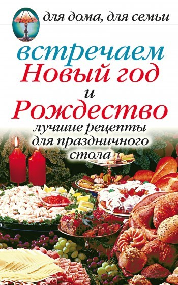 Анастасия Красичкова - Встречаем Новый год и Рождество: Лучшие рецепты для праздничного стола