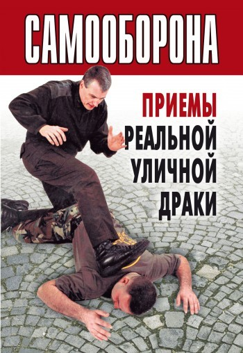 Коллектив авторов - Самооборона. Приемы реальной уличной драки
