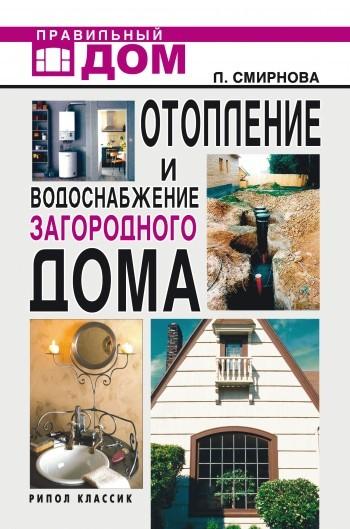 обложка книги Отопление и водоснабжение загородного дома Людмилы Николаевны Смирновой