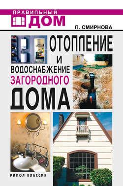 Электронная книга «Отопление и водоснабжение загородного дома»