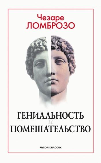 Чезаре Ломброзо Гениальность и помешательство ц ломброзо гениальность и помешательство параллель между великими людьми и помешанными