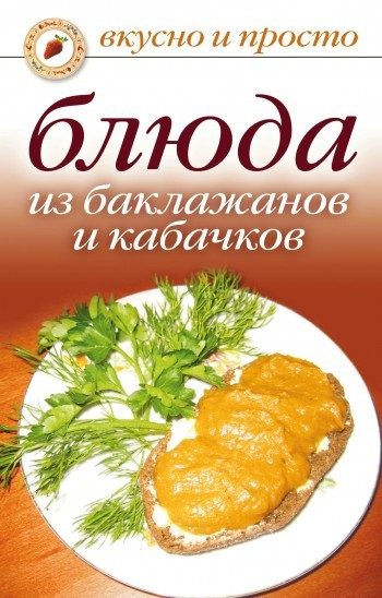Ксения Якубовская - Блюда из баклажанов и кабачков