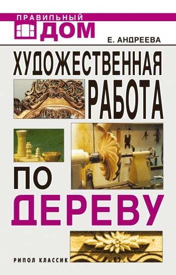 обложка книги Художественная работа по дереву Екатерины Алексеевны Андреевой