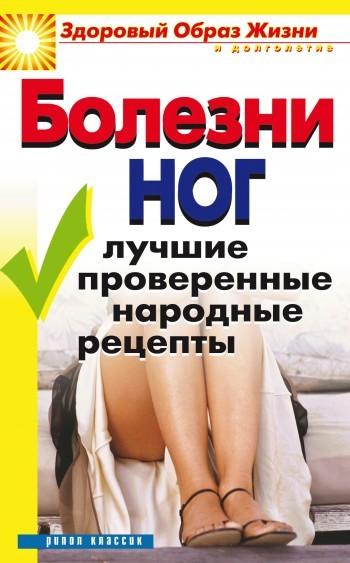 Дарья Нестерова Болезни ног. Лучшие проверенные народные рецепты