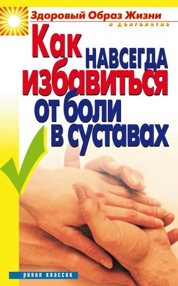 Ирина Зайцева Как навсегда избавиться от боли в суставах анатолий ситель ария для спины авторская программа против боли в суставах