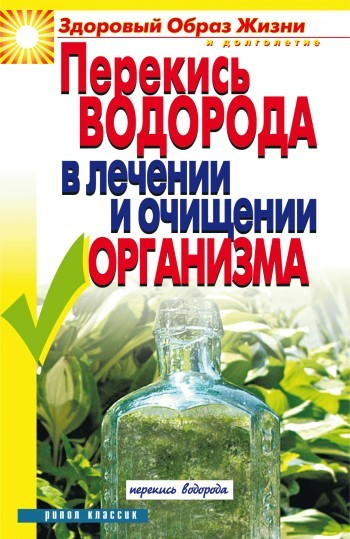 Ирина Зайцева Перекись водорода в лечении и очищении организма перекись водорода раствор 3 % 40 мл