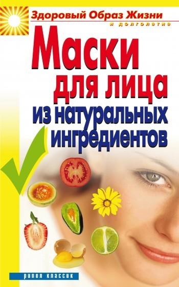 Юлия Владимировна Маскаева Маски для лица из натуральных ингредиентов