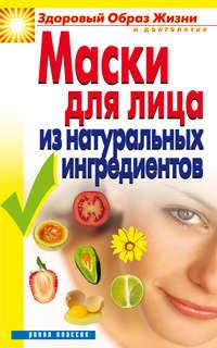 Маскаева, Юлия Владимировна  - Маски для лица из натуральных ингредиентов