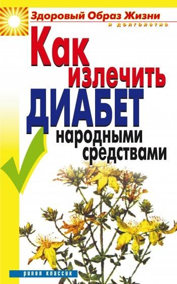 книги здоровый образ жизни детей
