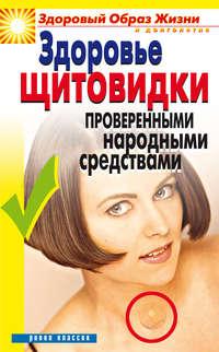 Куропаткина, Марина  - Здоровье «щитовидки» проверенными народными средствами