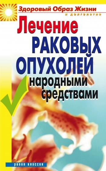 Линиза Жалпанова Лечение раковых опухолей народными средствами линиза жалпанова кефирная и кисломолочная диеты похудение омоложение здоровое питание