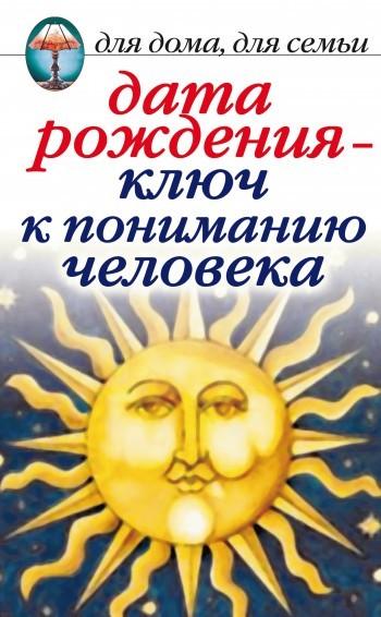 Ирина Некрасова Дата рождения – ключ к пониманию человека