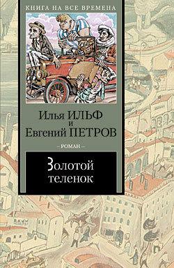Золотой теленок LitRes.ru 59.000