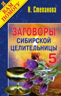 - Заговоры сибирской целительницы. Выпуск 05