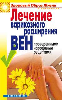 - Лечение варикозного расширения вен проверенными народными рецептами