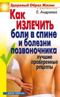 - Как излечить боли в спине и болезни позвоночника. Лучшие проверенные рецепты