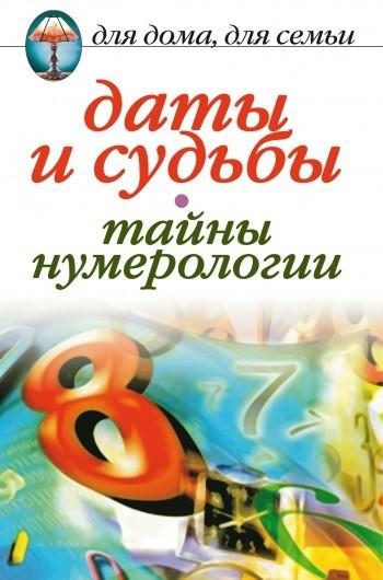 Ирина Некрасова бесплатно