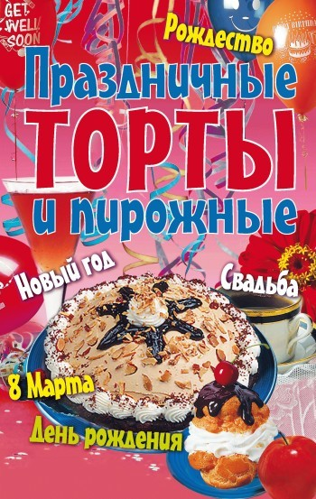 Коллектив авторов Праздничные торты и пирожные