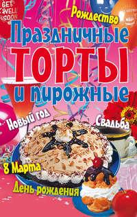 - Праздничные торты и пирожные