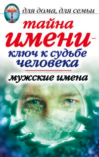 Куликова, Вера  - Тайна имени – ключ к судьбе человека. Мужские имена