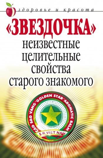 захватывающий сюжет в книге Людмила Антонова