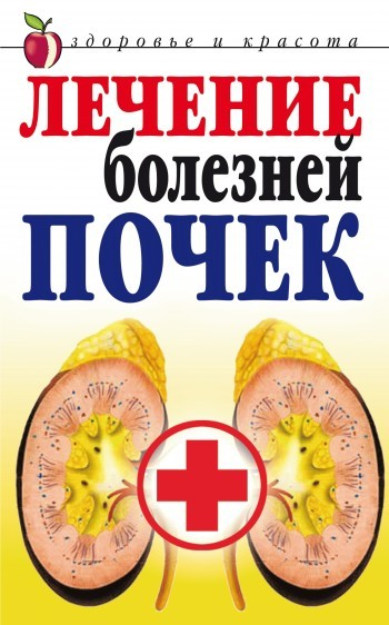 Формы и лечение пневмонии у детей