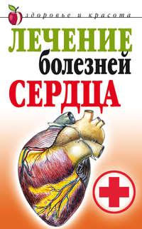 Гитун, Татьяна Васильевна  - Лечение болезней сердца