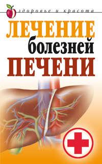 Гитун, Татьяна Васильевна  - Лечение болезней печени