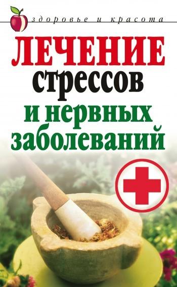 Татьяна Гитун - Лечение стрессов и нервных заболеваний