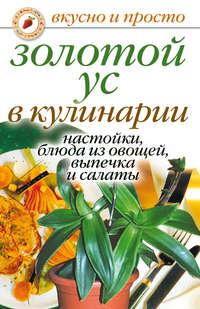 - Золотой ус в кулинарии. Настойки, блюда из овощей, выпечка и салаты