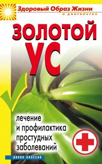 Юлия Улыбина - Золотой ус. Лечение и профилактика простудных заболеваний