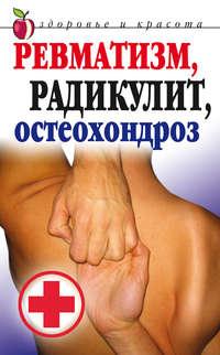 Отсутствует - Ревматизм, радикулит, остеохондроз
