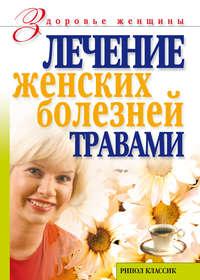 Черногаева, Ольга Сергеевна  - Лечение женских болезней травами