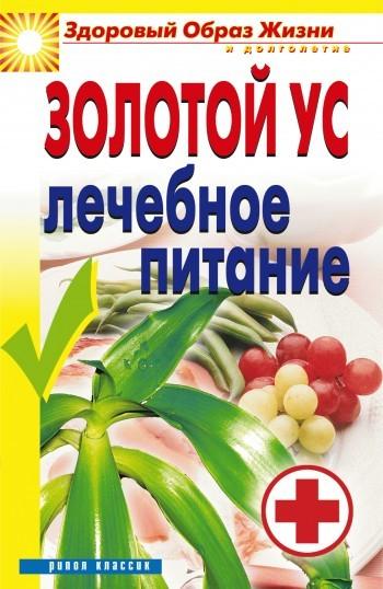 Юлия Улыбина - Золотой ус. Лечебное питание
