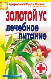 Улыбина, Юлия Николаевна  - Золотой ус. Лечебное питание