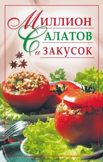 Ю. Николаева - Миллион салатов и закусок