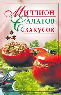 - Миллион салатов и закусок