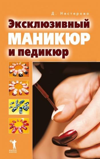 Дарья Нестерова Эксклюзивный маникюр и педикюр