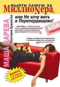 Царева, Маша  - Выйти замуж за миллионера, или Не хочу жить в Перепердищево