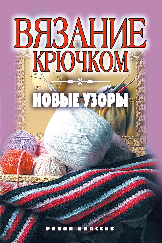 Книга вязание крючком новые узоры